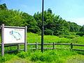 Shibayama Water-side Park.JPG