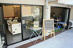 Shimokitazawa OpenSource Cafe