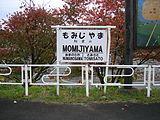 Shin-yūbari station04.JPG