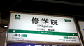 Shugakuin Station Panel.png
