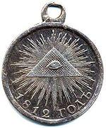 Silver medal 1812 avers.jpg