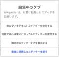 Single edit tab at Japanese Wikipedia 03.png