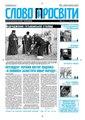 Slovo-16-2007.pdf