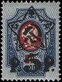Stamp Soviet Union 1923 60.jpg