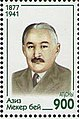 Stamp of Abkhazia - 1997 - Colnect 999812 - Aziz Meker bey.jpeg