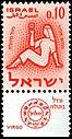 Stamp of Israel - Zodiac I - 0.10IL.jpg