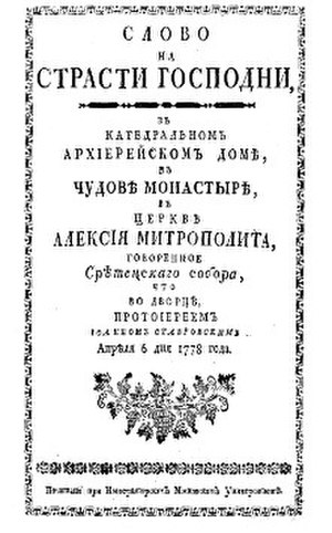 1778 in Russia - Stavrovskiy