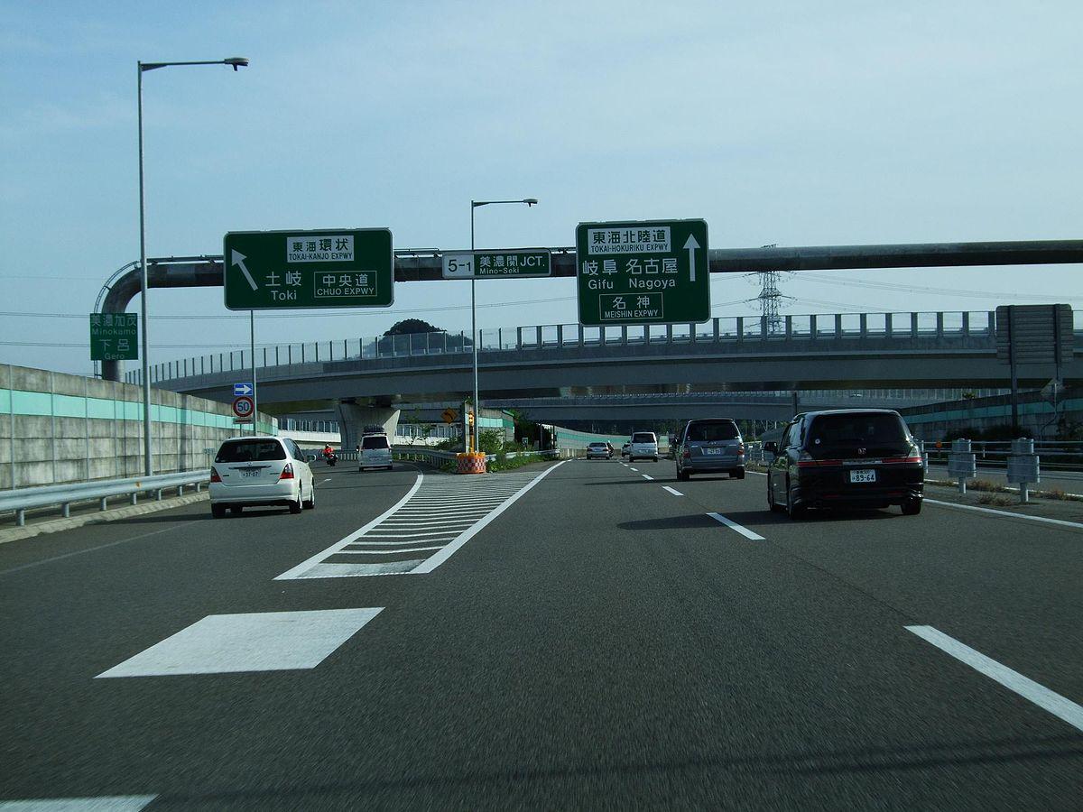 北陸 自動車 道 東海