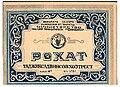 Tajikistan wine label 1950.jpeg