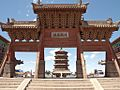 The Fogong Pagoda gate 1.jpg