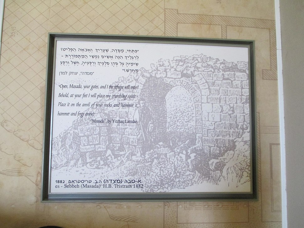 The Masada poem in masada visitors center
