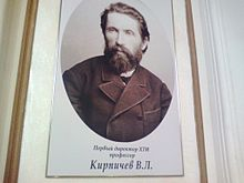 The picture in the main administration building, HPI.jpg