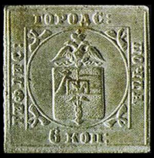 https://upload.wikimedia.org/wikipedia/commons/thumb/3/3e/Tiflis_stamp.jpg/300px-Tiflis_stamp.jpg