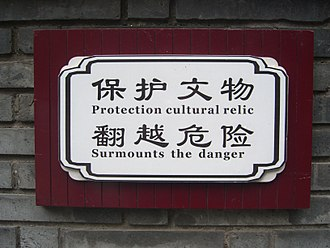 Chinglish - A sign on the wall surrounding the Tiger Hill Pagoda warning tourists not to climb up.