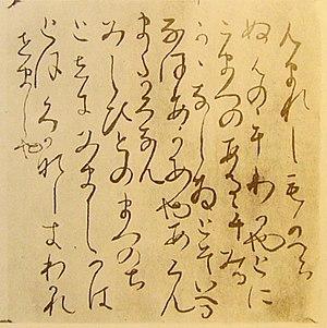 Ki no Tsurayuki - Tosa Nikki faithfully copied by Fujiwara no Teika(1162-1241) (Museum of the Imperial Collections)