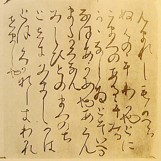 Ki no Tsurayuki - Tosa Nikki faithfully copied by Fujiwara no Teika(1162-1241) (Museum of the Imperial Collections)