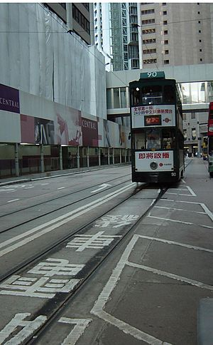 Hong Kong Tramways - Painted on the track in Chinese: 電車綫, and in English: TRAM LANE
