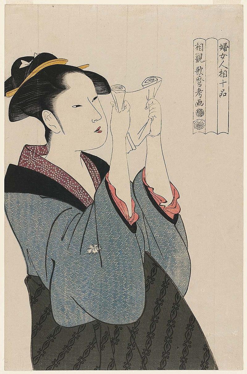 Utamaro (c. 1792–93) Fumi Yomu Onna (MFA).jpg