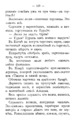 V.M. Doroshevich-East and War-168.png
