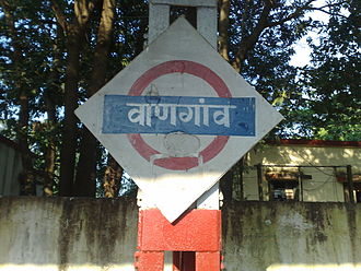 Vangaon railway station - Vangaon railway platformboard