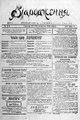 Vidrodzhennia 1918 166.pdf