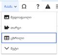 VisualEditor insert table-ka.png