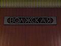 Volzhskaya (Волжская) (5447237865).jpg
