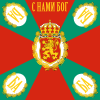"Current Bulgarian War flag, similar to Bulgarian war flags from period 1880s - mid 1940s. The motto in Bulgarian means ""God is with us""."