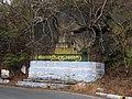 Welcome rock-1-ghat road-yercaud-salem-India.jpg