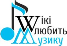 Wiki loves music-logo ukr.png