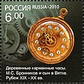 Wooden pocket watch Russia stamp 2010.jpg