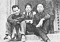Ye Jianying, Zhang Chong, Zhou Enlai.jpg