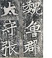 Zhang Meng Long bei rubbing1.jpg