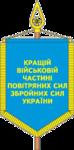 Вимпель кращій частині ПС ЗСУ (р).png