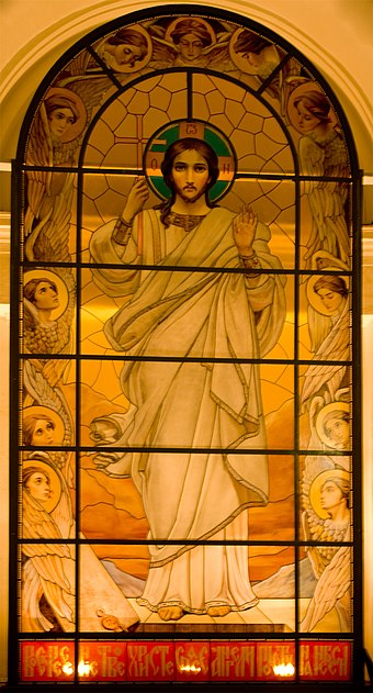 Stained glass window of Christ, Peter and Paul Cathedral, St. Petersburg, Russia. Vitrazh v Petropavlovskom sobore.jpg