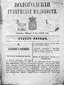 Вологодские губернские ведомости, 1856.pdf