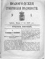 Вологодские губернские ведомости, 1857.pdf