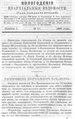 Вологодские епархиальные ведомости. 1895. №21.pdf