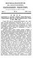 Вологодские епархиальные ведомости. 1900. №13, прибавления.pdf