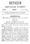 Вятские епархиальные ведомости. 1864. №16 (дух.-лит.).pdf