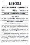 Вятские епархиальные ведомости. 1868. №08 (дух.-лит.).pdf