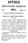 Вятские епархиальные ведомости. 1876. №17 (дух.-лит.).pdf