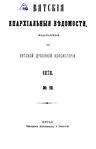 Вятские епархиальные ведомости. 1878. №18 (офиц.).pdf