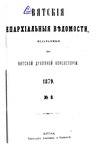 Вятские епархиальные ведомости. 1879. №08 (офиц.).pdf