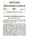 Вятские епархиальные ведомости. 1882. №19 (офиц.).pdf
