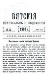Вятские епархиальные ведомости. 1903. №13 (неофиц.).pdf