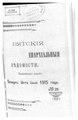 Вятские епархиальные ведомости. 1915. №29.pdf
