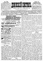 Двинский листок №156 (1901).pdf