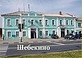 Дом купца Золотарева, вид от сахарного завода.jpg