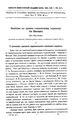 Заметки по древне-славянскому переводу Св. Писания Часть 1 1898.pdf